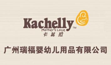 广州瑞福婴幼儿用品有限公司
