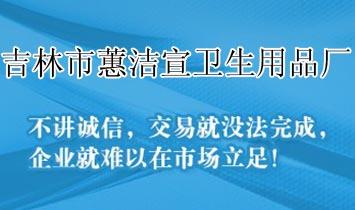 吉林市蕙洁宣卫生用品厂