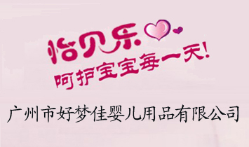 广州市好梦佳婴儿用品有限公司