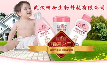 武汉研妆生物科技有限公司