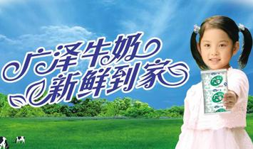 吉林省广泽乳业有限公司