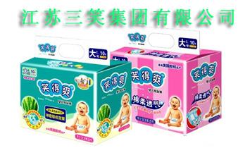 笑得爽集团纸尿裤,江苏三笑婴儿|a集团联排别墅买后悔了图片