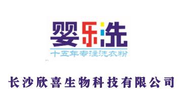 长沙欣喜生物科技有限公司