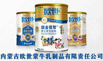 内蒙古欧世蒙牛乳制品有限责任公司