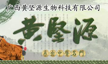广西黄坚源生物科技有限公司