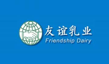 呼伦贝尔友谊乳业(集团)有限责任公司