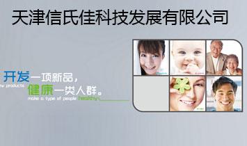 天津信氏佳科技发展有限公司