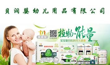 广州市贝润婴幼儿用品有限公司