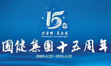 海南省国健高科技乳业有限公司