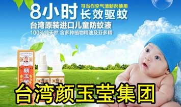 台湾颜玉莹集团
