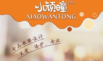 香港太子乐国际药妆有限公司