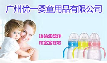 广州优一婴童用品有限公司