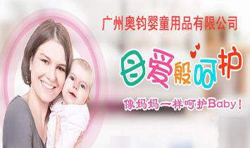 广州奥钧婴童用品有限公司