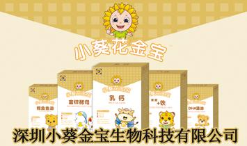 深圳小葵金宝生物科技有限公司
