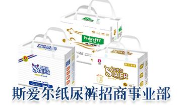 新宝卫生用品有限公司