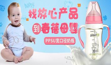 广州春蓓母婴用品有限公司