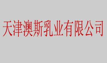 天津澳斯乳业有限公司