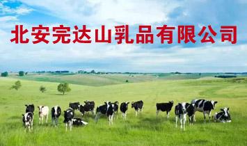 北安完达山乳品有限公司