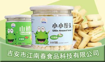 吉安市江南春食品科技有限公司