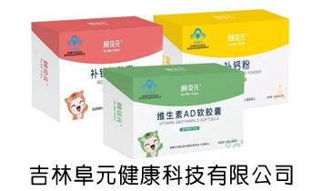 吉林阜元健康科技有限公司