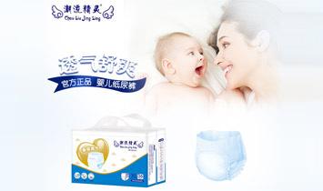 湖南省倍茵卫生用品有限公司