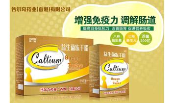 钙尔奇药业(香港)有限公司