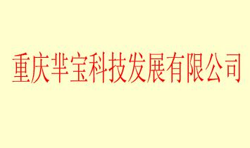 重庆芈宝科技发展有限公司
