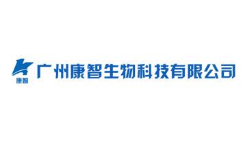广州康智生物科技有限公司