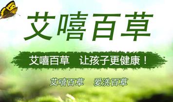 重庆艾嘻百草生物科技有限公司