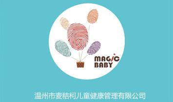 温州市麦秸柯儿童健康管理有限公司