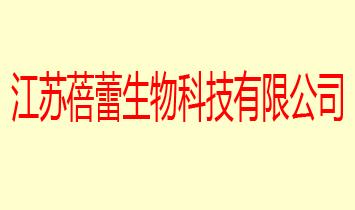 江苏蓓蕾生物科技有限公司