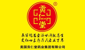 美国贡仁堂药业集团有限公司