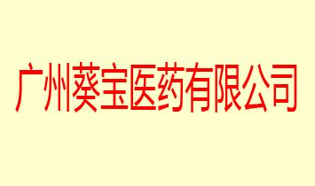 广州葵宝医药科技有限公司