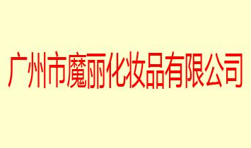 广州市魔丽化妆品有限公司