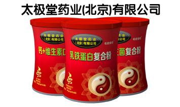 太极堂药业(北京)有限公司