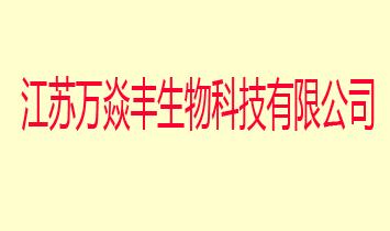 江苏万焱丰生物科技有限公司