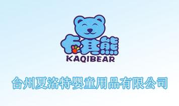 台州夏洛特婴童用品有限公司