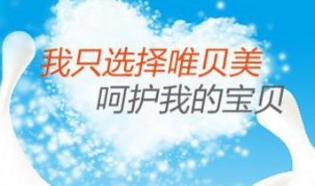 黑龙江唯贝美乳业有限公司