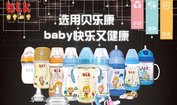 广州市贝乐康婴儿用品有限公司
