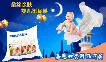 广东嘉慧妇婴用品商贸有限公司