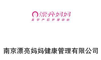 南京漂亮妈妈健康管理有限公司