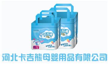 河北卡吉熊母婴用品有限公司