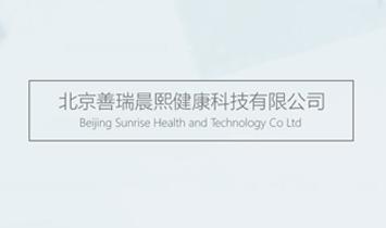 北京善瑞晨熙健康科技有限公司