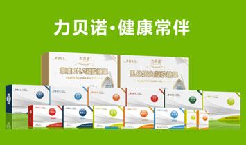 江苏力贝诺生物科技有限公司