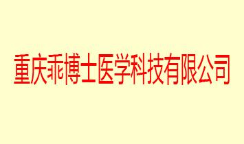 重庆乖博士医学科技有限公司