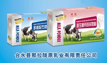 合水县那拉陇原乳业有限责任公司