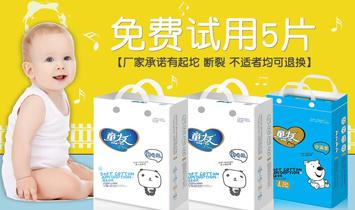 广州爱茵母婴用品有限公司(童友)