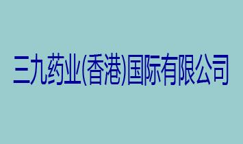 三九药业(香港)国际有限公司