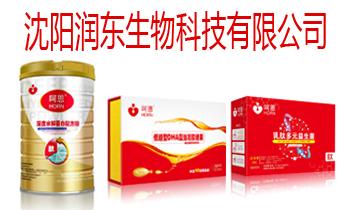 沈阳润东生物科技有限公司