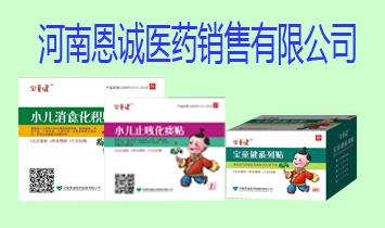 河南恩诚医药销售有限公司